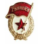 USSR badge